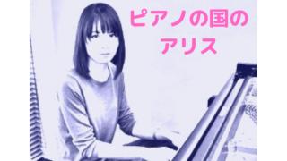ピアノの国のアリス