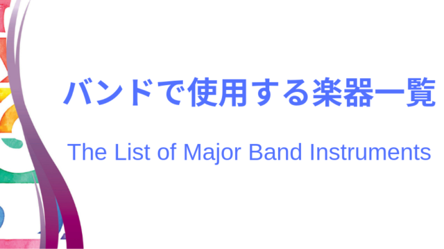 バンドの楽器一覧イメージ画像