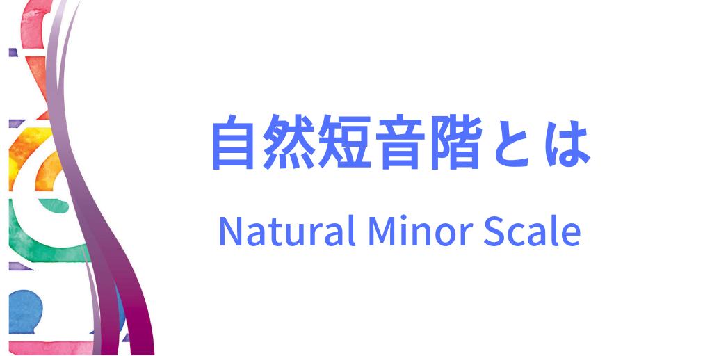 自然短音階のイメージ画像