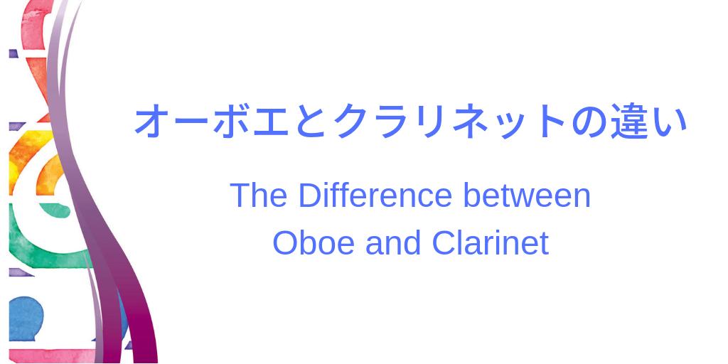 オーボエとクラリネットの違いイメージ画像