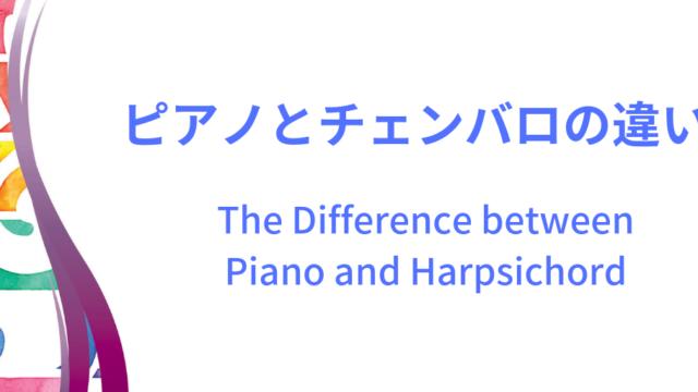 ピアノとチェンバロのイメージ画像