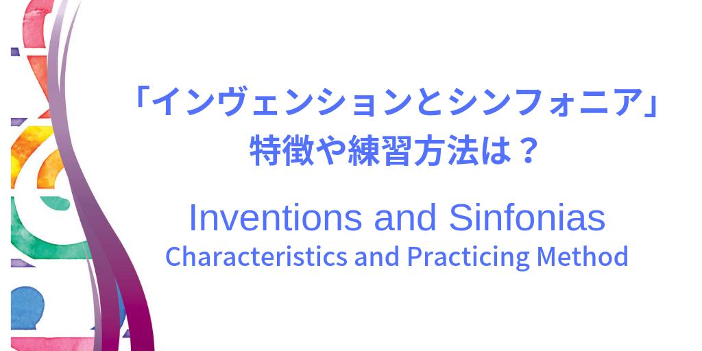 インヴェンションとシンフォニアのイメージ画像