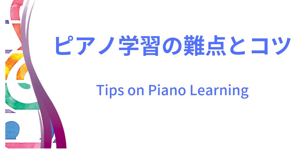 ピアノ学習の難点とコツイメージ画像