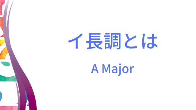 a-major-image