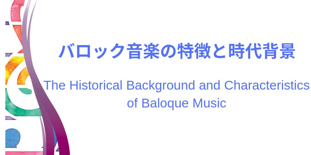 バロック音楽のイメージ画像