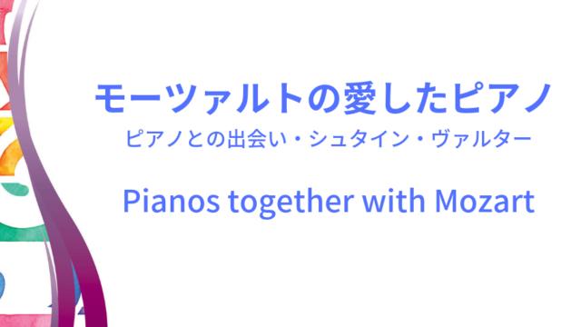 モーツァルト&ピアノのイメージ画像