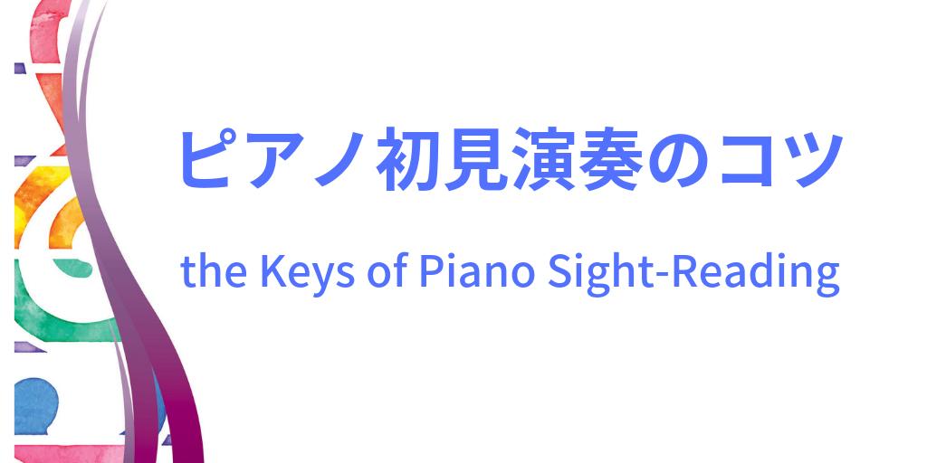 ピアノ初見演奏のイメージ画像
