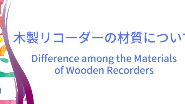 木製リコーダーの材質のイメージ画像