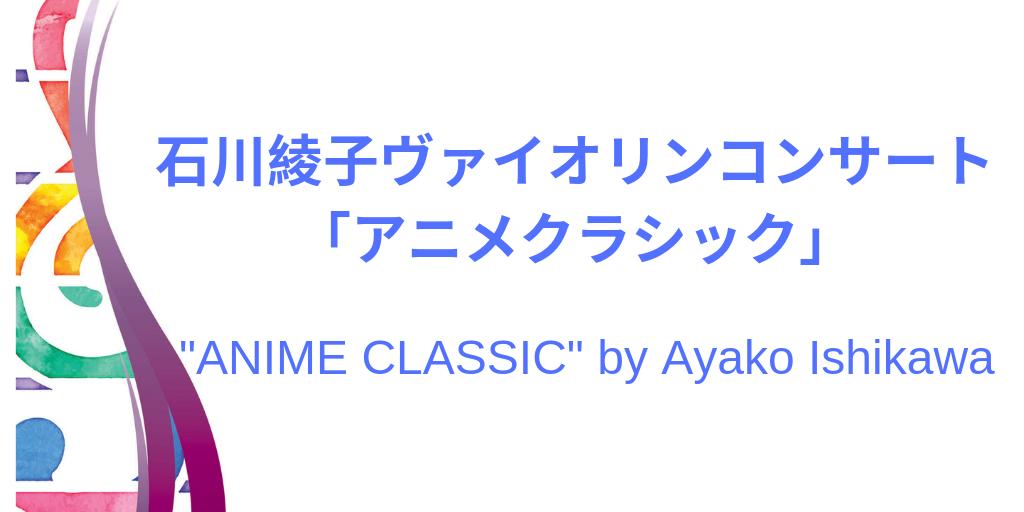 「アニメクラシック」イメージ画像