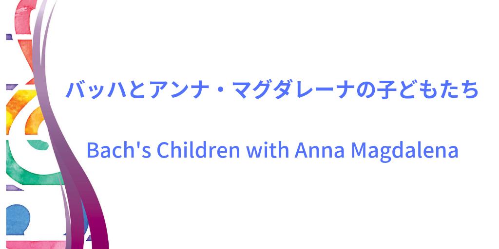 バッハとアンナ・マグダレーナの子どもイメージ