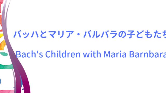 バッハとマリア・バルバラの子どもイメージ画像