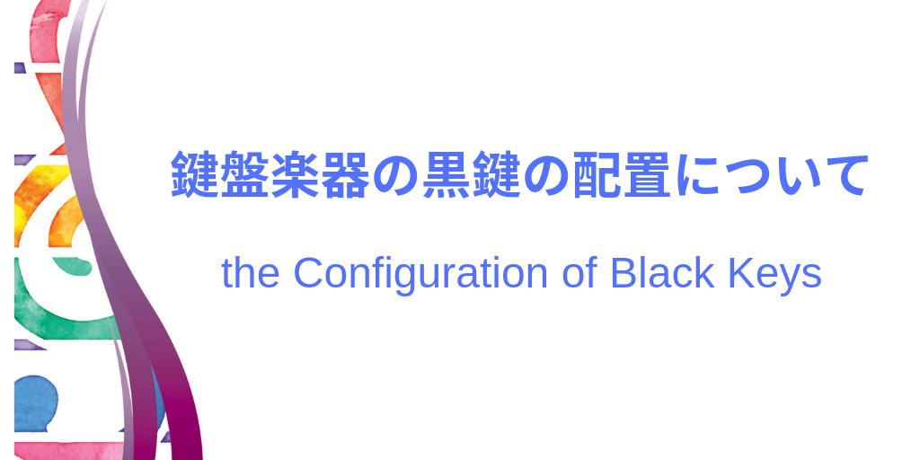 黒鍵の配置イメージ画像