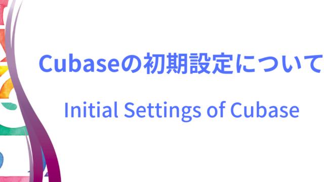 Cubaseの初期設定イメージ画像