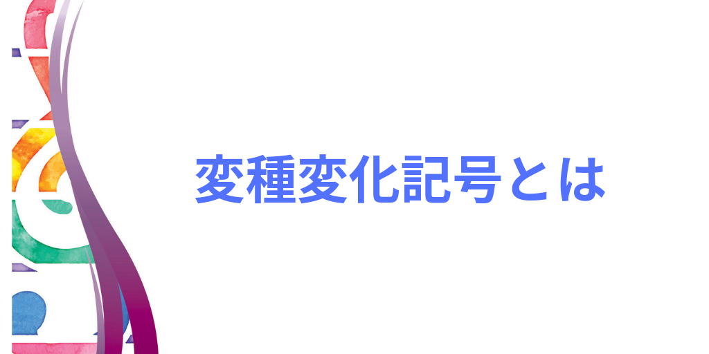 変種変化記号のイメージ画像