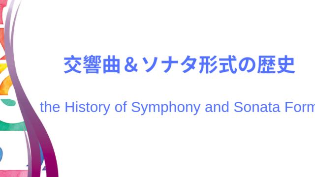 交響曲&ソナタ形式の歴史イメージ画像