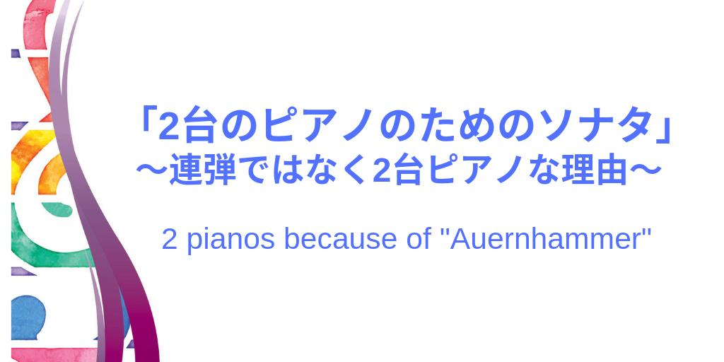 2台ピアノの理由イメージ画像