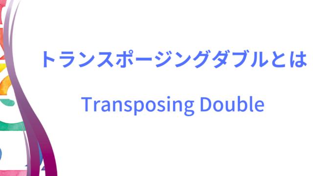 トランスポージングダブルのイメージ画像