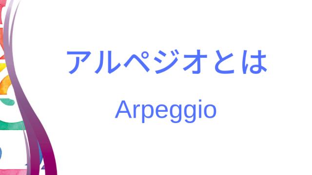 アルペジオのイメージ画像