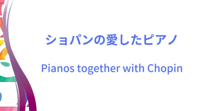 ショパンの使用したピアノイメージ画像