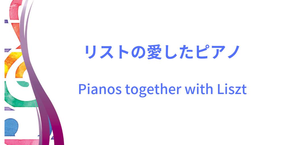 リストの使用したピアノのイメージ画像