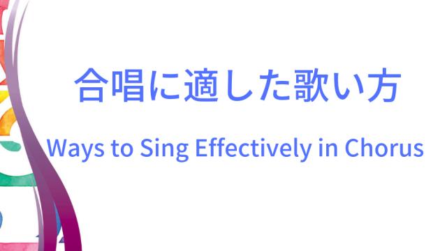 合唱に適した歌い方イメージ画像