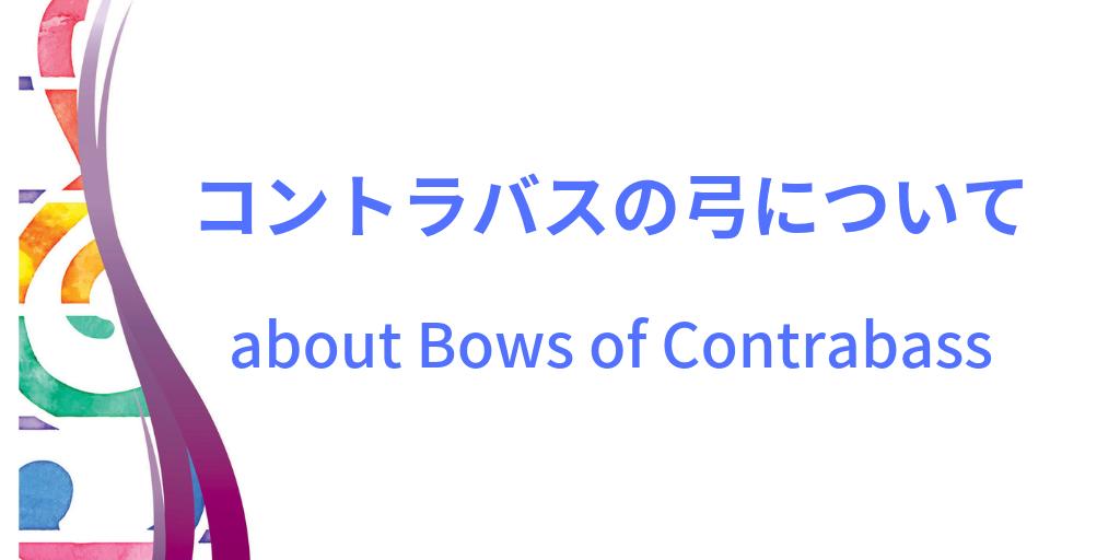 コントラバスの弓イメージ画像