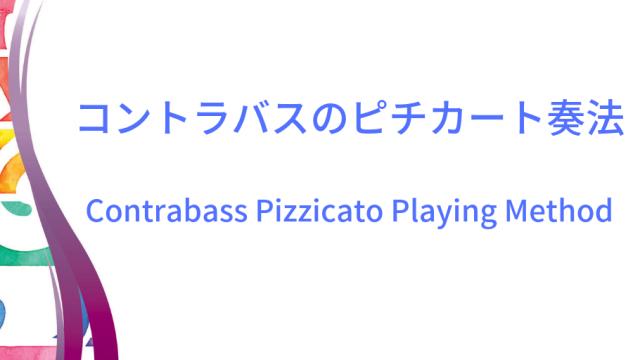 コントラバスのピチカート奏法イメージ画像
