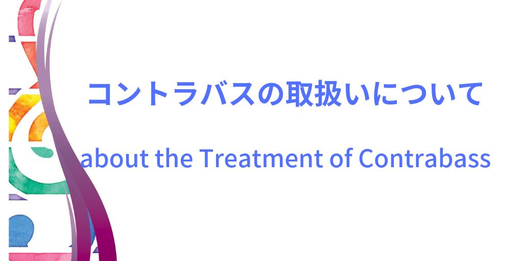 コントラバスの取扱方法イメージ画像
