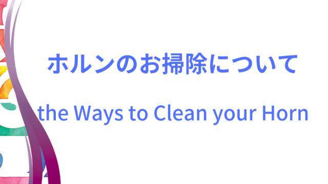ホルンのお掃除方法イメージ画像