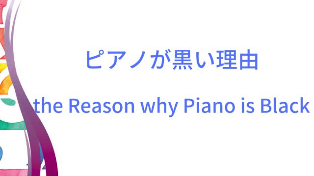 ピアノが黒い理由イメージ画像
