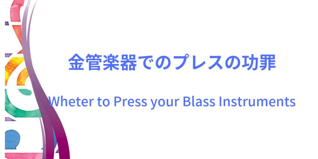 金管楽器のプレスのイメージ画像