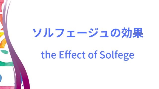 ソルフェージュの効果イメージ画像