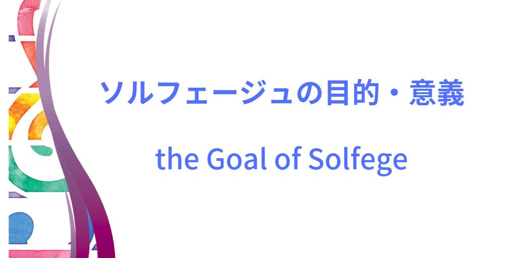 ソルフェージュの目的・意義イメージ画像