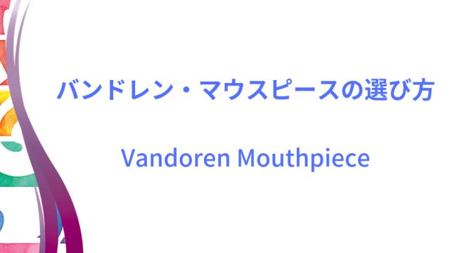バンドレン・マウスピースの選び方イメージ画像