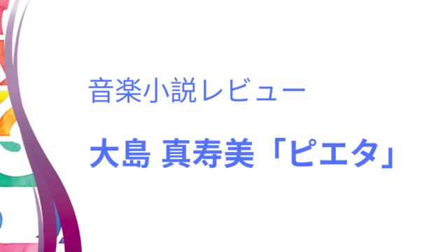 大島真寿美「ピエタ」イメージ画像