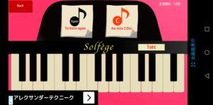 ソルフェージュ:単音聴音編2の画面