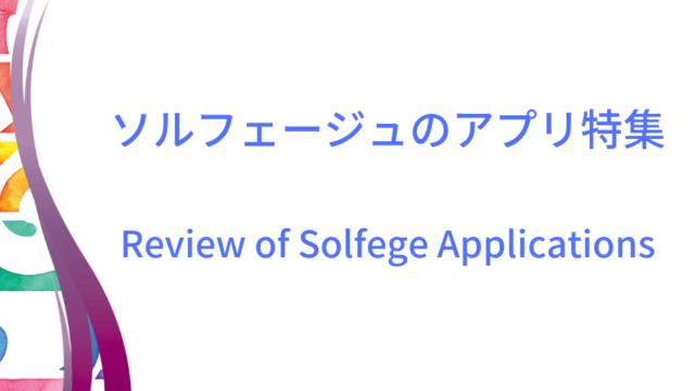 ソルフェージュ・アプリのイメージ画像