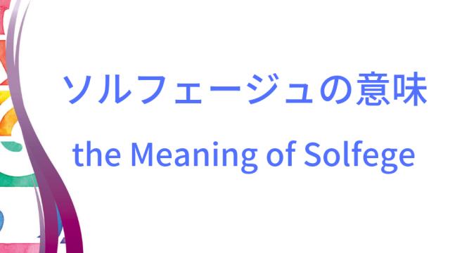 ソルフェージュの意味イメージ画像