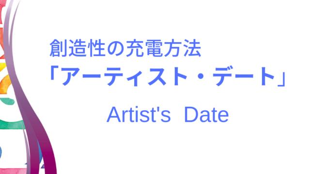 アーティスト・デートのイメージ画像