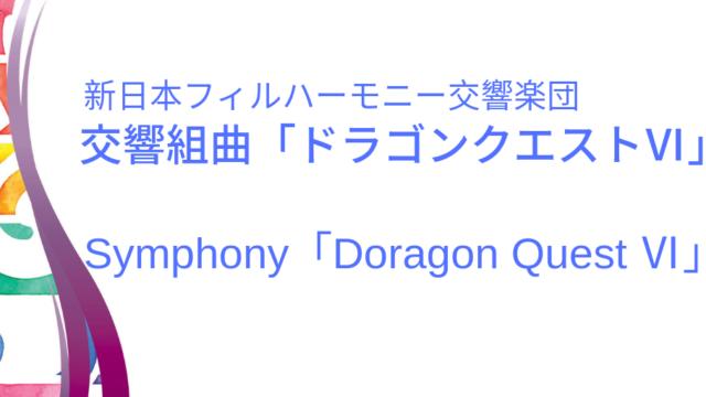 交響組曲「ドラゴンクエストⅥ」イメージ画像