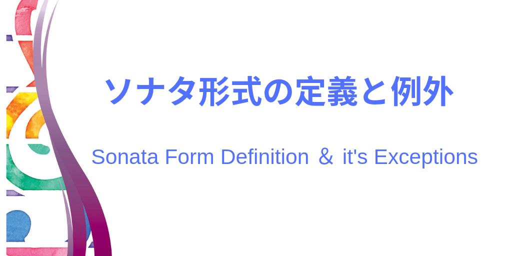 ソナタ形式の定義と例外イメージ画像