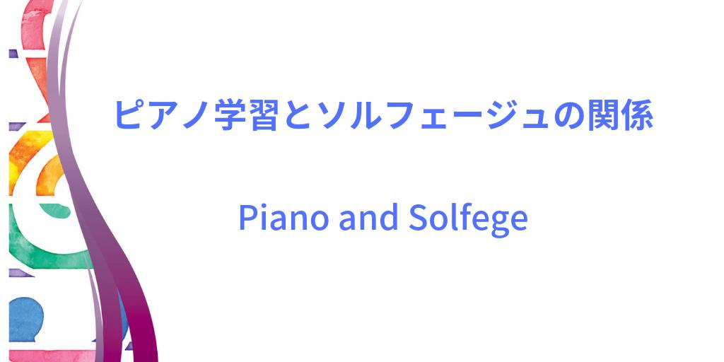 ピアノとソルフェージュのイメージ画像