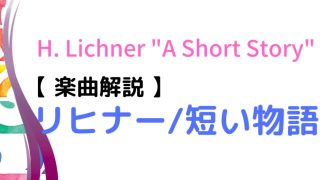 リヒナー「短い物語」楽曲解説