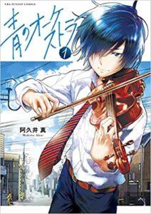 青のオーケストラの画像