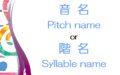 音名と階名|具体例で確認するそれぞれの違い